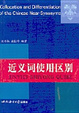 Cover of 近义词使用区别/Collocation and Differentiation of the Chinese Near - Synonyms
