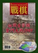 Cover of 戰棋