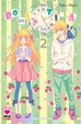 Cover of Romantica Clock vol. 2