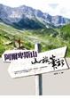 Cover of 阿爾卑斯山.山旅筆記