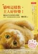 Cover of 貓咪這樣教,主人好快樂