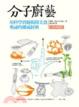 Cover of 分子廚藝(全新典藏版)