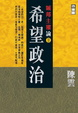 Cover of 希望政治