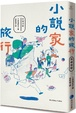 Cover of 小說家的旅行
