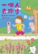 Cover of 一個人去跑步