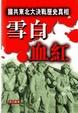Cover of 雪白血紅