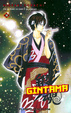 Cover of Gintama 12