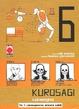 Cover of Kurosagi vol. 06
