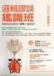 Cover of 邏輯謬誤鑑識班