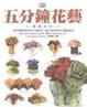 Cover of 五分鐘花藝學習百科