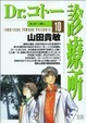 Cover of Dr.コトー診療所 10