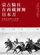 Cover of 蒙古騎兵在西藏揮舞日本刀
