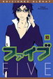 Cover of FIVE VOL. 10