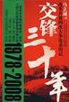 Cover of 交锋三十年