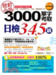 Cover of 3000單字考取日檢3、4、5級