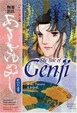 Cover of バイリンガル版 あさきゆめみし 【花の章】