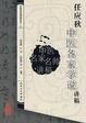 Cover of 任应秋中医各家学说讲稿