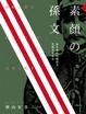 Cover of 素顏の孫文