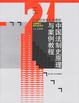 Cover of 中国法制史原理与案例教程