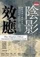 Cover of 陰影效應