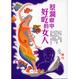 Cover of 蔡瀾眼中好吃的女人