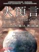 Cover of 大預言