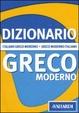Cover of Dizionario greco moderno