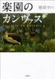 Cover of 楽園のカンヴァス