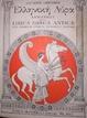 Cover of Antologia della lirica greca