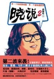 Cover of 晓说 2