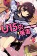 Cover of U15的美眉