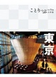 Cover of 東京小伴旅