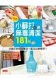 Cover of 小蘇打的無毒清潔181招