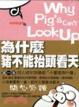 Cover of 為什麼豬不能抬頭看天