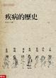 Cover of 疾病的歷史