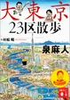 Cover of 大東京23区散歩
