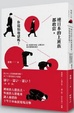 Cover of 連日本的上班族都敢當,你還怕地獄嗎?