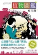 Cover of 植物圖鑑