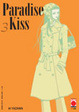 Cover of Paradise Kiss 3