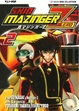 Cover of Shin Mazinger Zero vol. 2