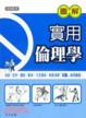 Cover of 圖解實用倫理學