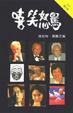 Cover of 嘻笑怒罵