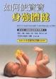 Cover of 如何使寶寶身強體健