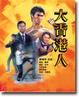 Cover of 大香港人