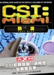 Cover of CSI犯罪現場:邁阿密 熱浪