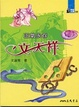 Cover of 文天祥