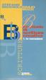 Cover of Ricettario di scrittura creativa / Le narrazioni