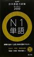 Cover of 日本語能力試験ターゲット2000 N1単語