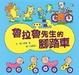 Cover of 魯拉魯先生的腳踏車