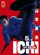 Cover of Ichi, the killer vol. 5